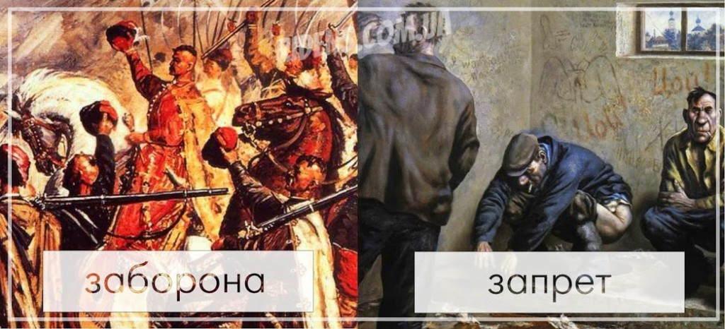 українська російська 1
