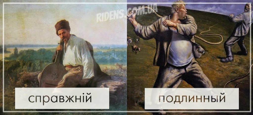 українська російська 2