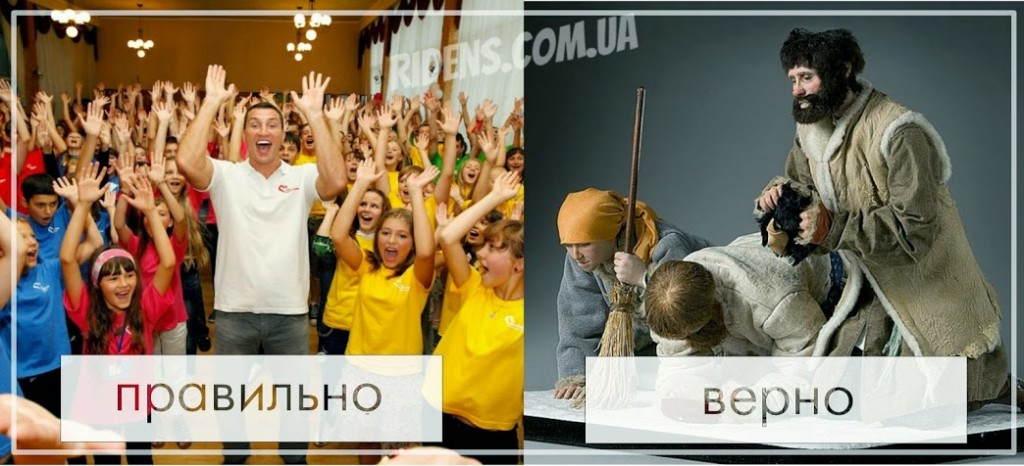 українська російська 4