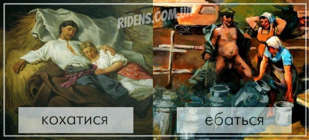 українська російська 6
