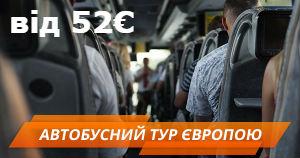 автобусний тур